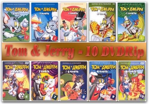 Назва том і джері колекція з 10 дисків